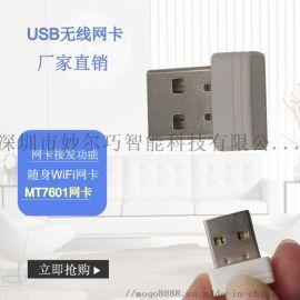 150M迷你无线网卡|wifi发射接收器