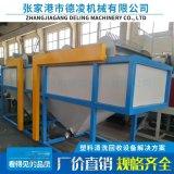 德凌機械 PP/PE片料清洗線   塑料回收設備