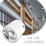明装防水LED筒灯50W100W150W
