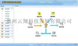 贵阳美萍WEB进销存管理系统,支持连锁店经营管理