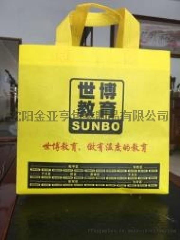 瀋陽無紡布環保袋手提袋覆膜彩印袋帆布袋廠家
