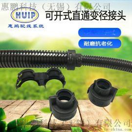 接头尼龙可开式直通变径固定扎扣 线束软管大小头转换