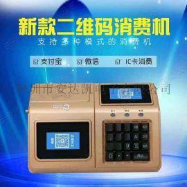朔州食堂消费机 中文显示扫码支付食堂消费机OEM