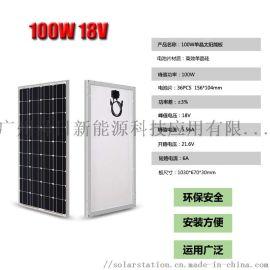 100W光伏组件 太阳能电池板 太阳能板