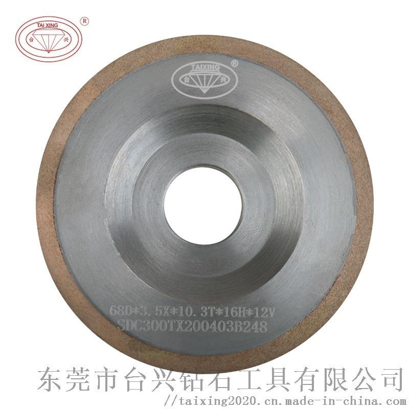 臺興牌剛玉砂輪成型修整用超硬青銅金剛石砂輪