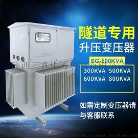 900KVA隧道  升压变压器 远距离输电电源