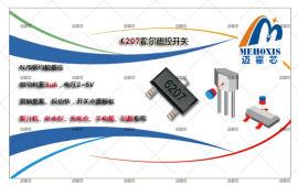 CC6207低压微功耗全极性霍尔开关