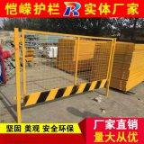 基坑護欄網建築工程臨時圍欄圍擋隔離圍網臨邊安全防護欄