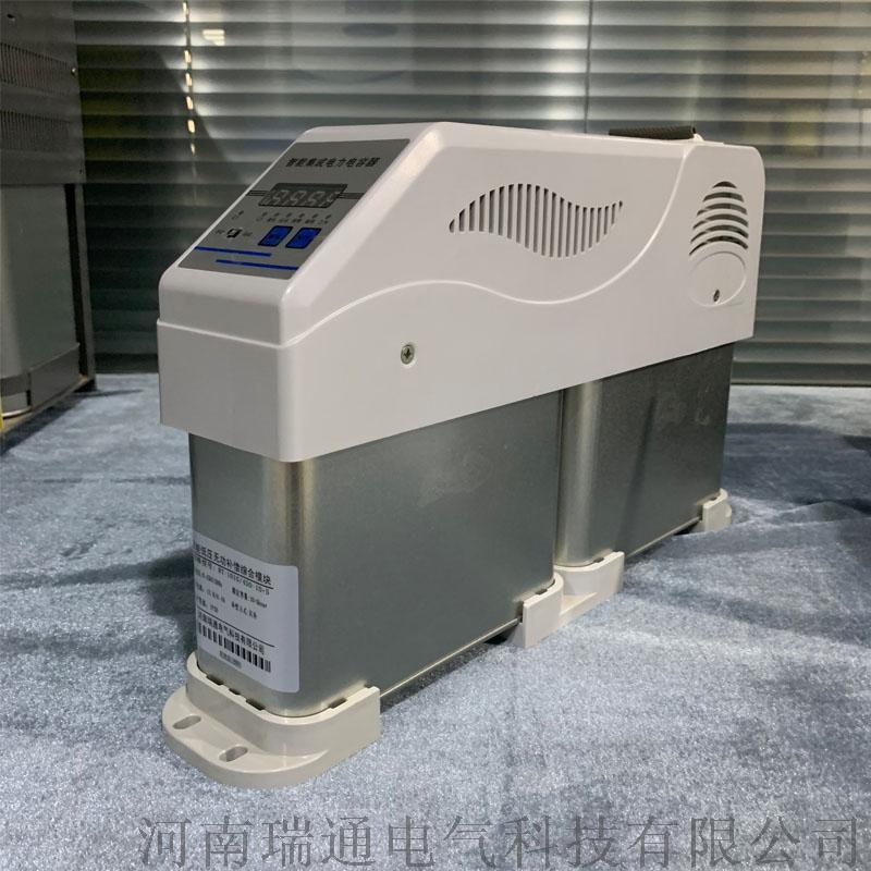 河南瑞通 20kvar 智慧電容器 三相共補