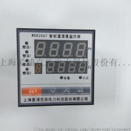 WSK2067型智能温湿度监控器RS485通讯