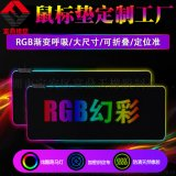 发光鼠标垫RGB幻彩七色发光鼠标垫