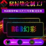 發光鼠標墊RGB幻彩七色發光鼠標墊