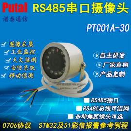 PTC01A 485接口串口摄像头监控摄像头