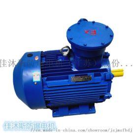 节能型防爆电动机YBX3 75KW高效率电机