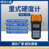 RJHL-160金属锻件硬度计