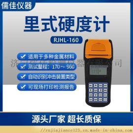 RJHL-160金屬锻件硬度計