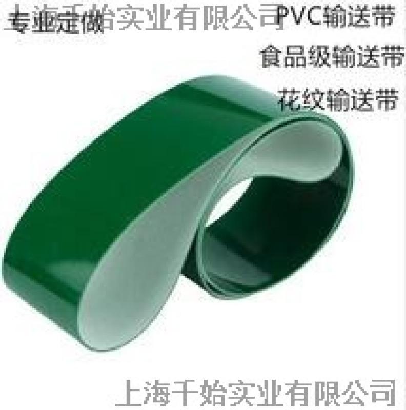 最新的pvc输送带报价