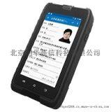 因纳伟盛INVS20M手持式居民身份证阅读器