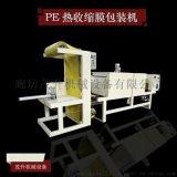 袖口热收缩膜包装机 全自动热收缩膜包装机厂家直销