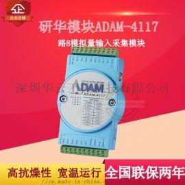 研华原装ADAM-4117数据转换器 采集模块