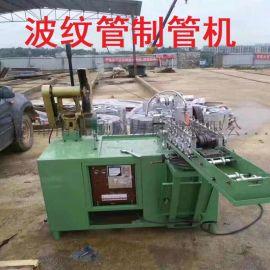 预应力波纹管机J110,金属波纹管设备,波纹管设备