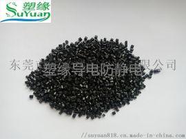 塑缘/碳纤导电PEI粒子 PEI导电塑胶 厂价