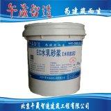 聚合物乳液水泥砂浆 防水防腐修补水泥砂浆 聚合物水乳环氧水泥砂浆