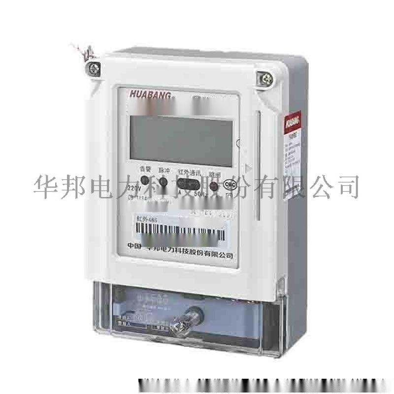 DDSY远程售电系列卡表 带拉合闸功能