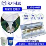 原型鑄造矽膠 精密鑄造矽膠 加成型矽膠
