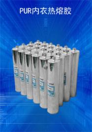 PUR結構熱熔膠,聚氨酯密封熱熔膠,內衣熱熔膠