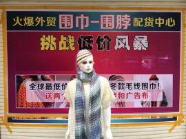 跑江湖成年人毛線保暖圍巾地攤夜市5元一條模式價格