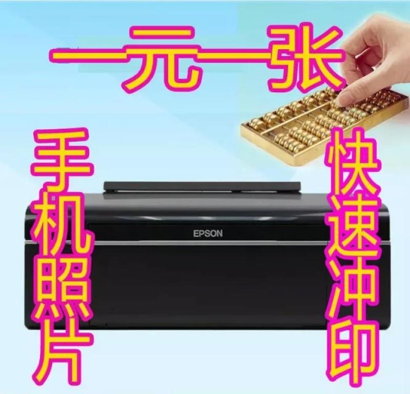 一元1张模式跑江湖地摊手机照片打印机设备价格