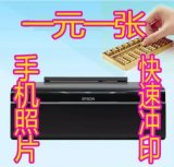 一元1張模式跑江湖地攤手機照片印表機設備價格