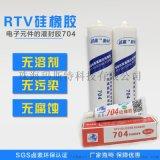 江蘇硅膠粘合劑 高溫密封膠 替代天目704硅橡膠
