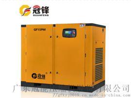 厂家直销变频螺杆式空压机 冠峰节能空压机
