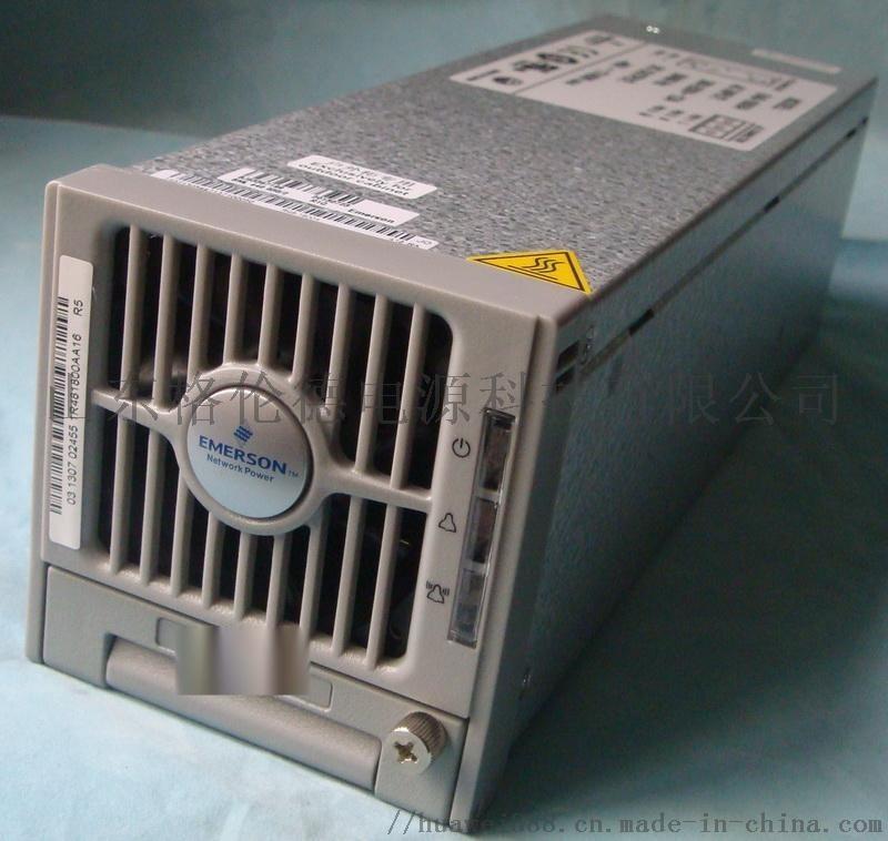 艾默生R48-1800A通信電源整流模組