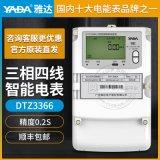 雅达DTZ3366精度0.2S级3*57.7/100V 3*1.5(6)A三相四线关口电表