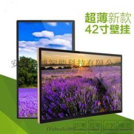 芜湖广告机公司 液晶广告牌 壁挂信息发布