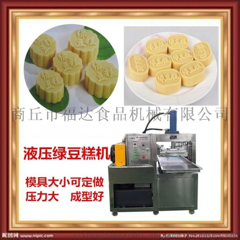 全自动绿豆糕机使用条件三相电功率5kw占地5平方