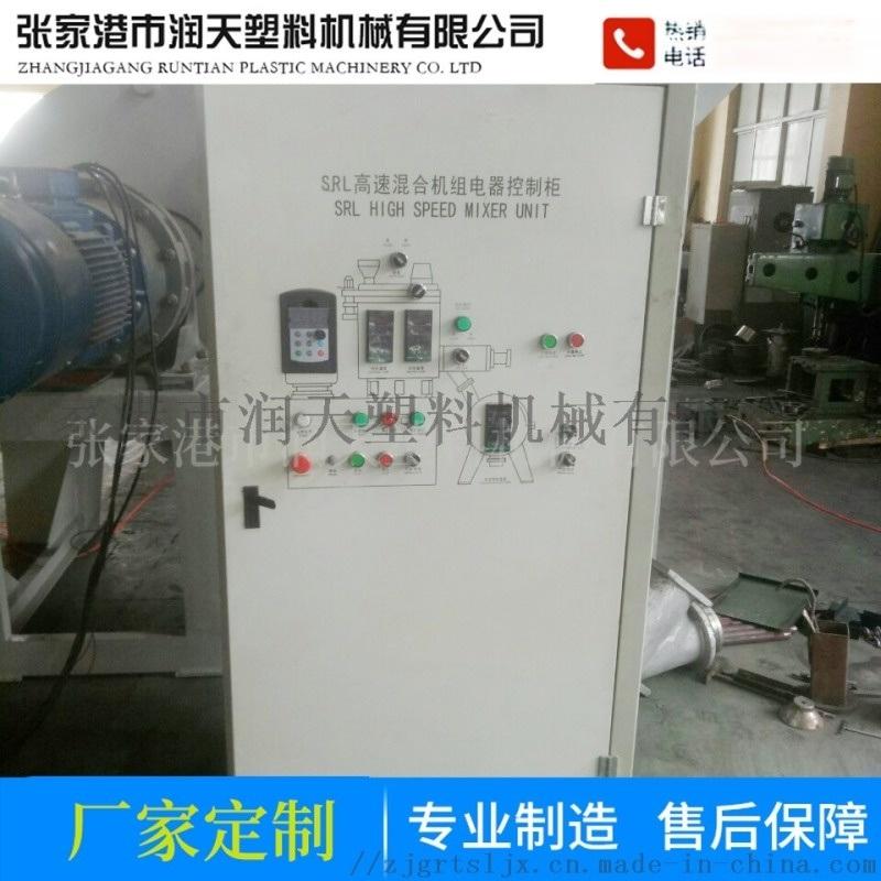 高速混合机 塑料粉末搅拌机变频高混机高速混合机供应