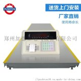陽泉3*15米100噸礦場電子秤廠家上門安裝
