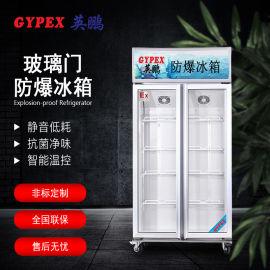 英鹏防爆冷藏冰箱400升