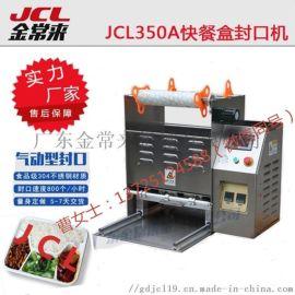 定做快餐饭盒打包机 快餐饭盒包装机