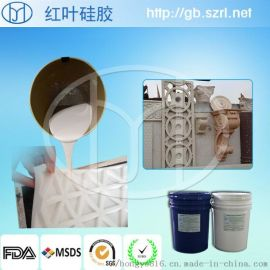 浮雕模具矽膠 工艺品模具液体矽膠