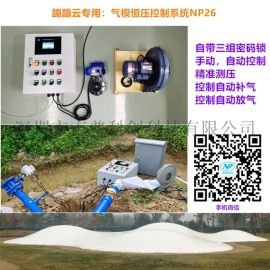 气模恒压控制系统NP26 蹦蹦云气压控制 网红充气桥气压控制