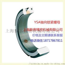 供应台湾盈锡螺帽、防松螺母、YSA轴向锁紧锁定螺帽