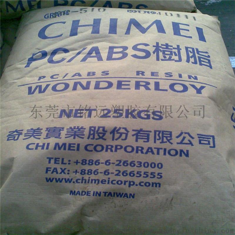 PC/ABS PC-540 合金原料 高耐热
