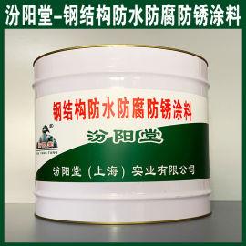 钢结构防水防腐防锈涂料、良好的防水性