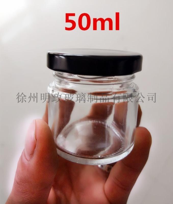 无铅瓶燕窝瓶分装瓶玻璃瓶喜蜜瓶果酱瓶蜂蜜瓶密封罐