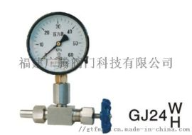 福建针型阀品牌广腾GJ24压力表阀